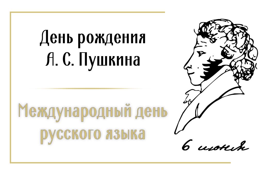 Открытки с днем рождения пушкина