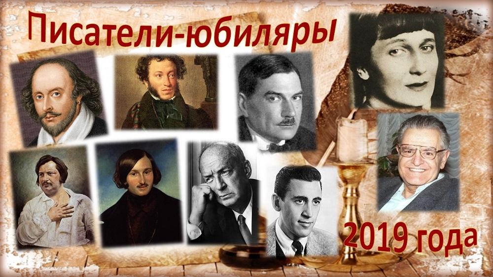 Картинки писателей юбиляров