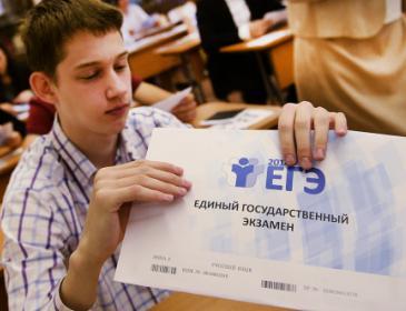 единый государственный экзамен по русскому языку