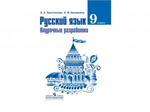 Урок класс русский язык Контрольный диктант четверть  Урок 1 9 класс русский язык Контрольный диктант 1 четверть