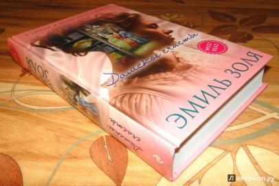 Что почитать? Эмиль Золя «Дамское счастье»