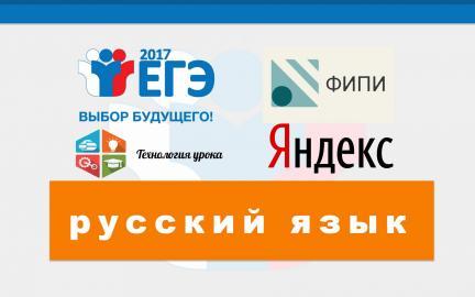 Яндекс ЕГЭ и ОГЭ курсы и тесты